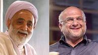 پشیمانی حجتالاسلام قرائتی در ماجرای  آقای دوربینی +فیلم