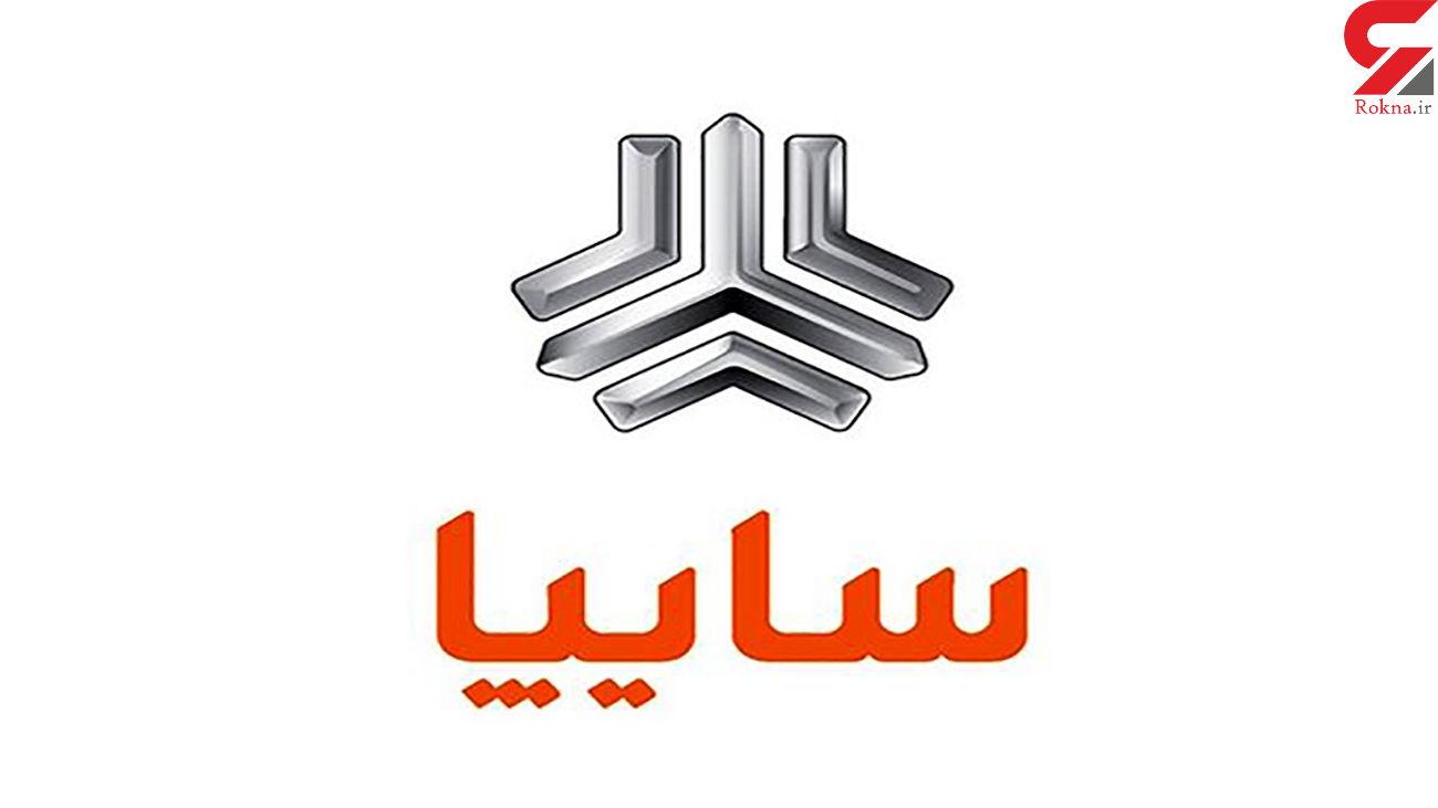 طرح پیش فروش خودروهای سایپا ویژه عید فطر