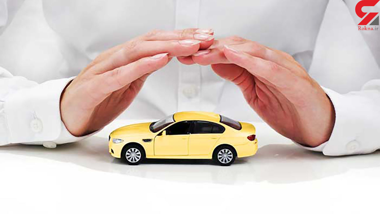 تخفیف بیمه شخص ثالث تا ابد برای صاحب پلاک خودرو باقی می ماند + فیلم