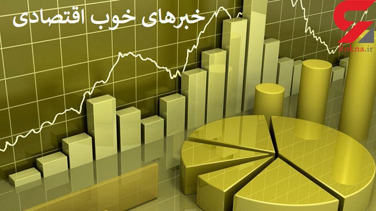 ۱۰خبر خوش اقتصادی امروز  روز سوم اردیبهشت ماه