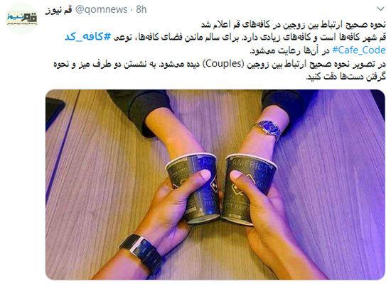 خواهش می کنیم این خبر را تکذیب کنید / آبروریزی در خصوص نحوه ارتباط دختر و پسر در قم+ عکس