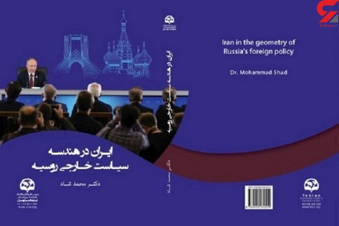 نسبت روابط مسکو - تهران با روابط روسیه و رژیم صهیونیستی