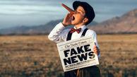 اخبار جعلی / راه حل شناسایی اخبار جعلی  و فیک نیوزها