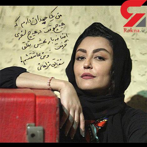 """شقایق فراهانی در """"چمدان"""" بازی می کند"""