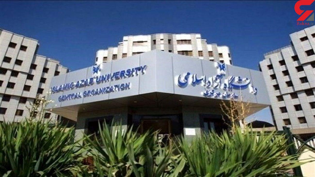 نحوه برگزاری امتحانات دانشگاه آزاد اعلام شد