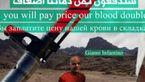 پس از مسی و رونالدو ؛ داعش رئیس فیفا را هم تهدید کرد + عکس