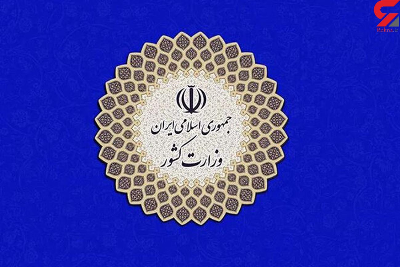 واکنش وزارت کشور به انتشار نقشه جعلی لرستان