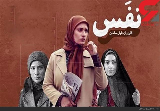پخش مجموعه نفس در رمضان ۹۶ تصمیم درستی نبود
