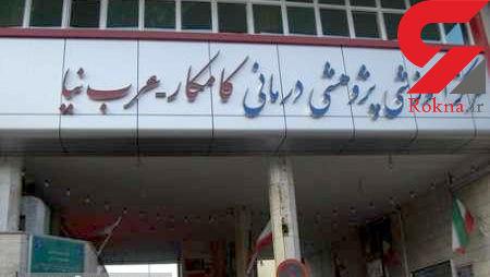 دو مرد مبتلا به کرونا در ایران، بستری در قرنطینه بیمارستان کامکار