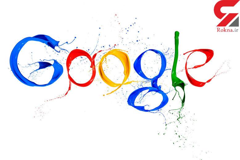 گوگل عذرخواهی کرد