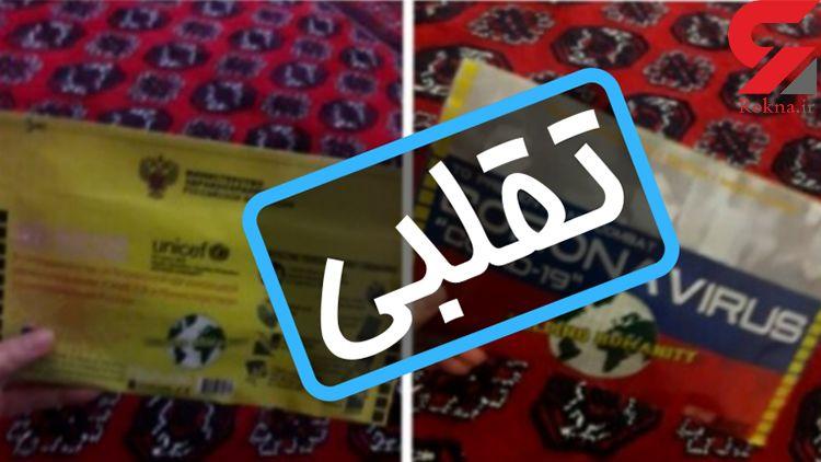 توضیح یونیسف درباره تصاویر ماسکهای منتسب به این سازمان در شبکههای اجتماعی