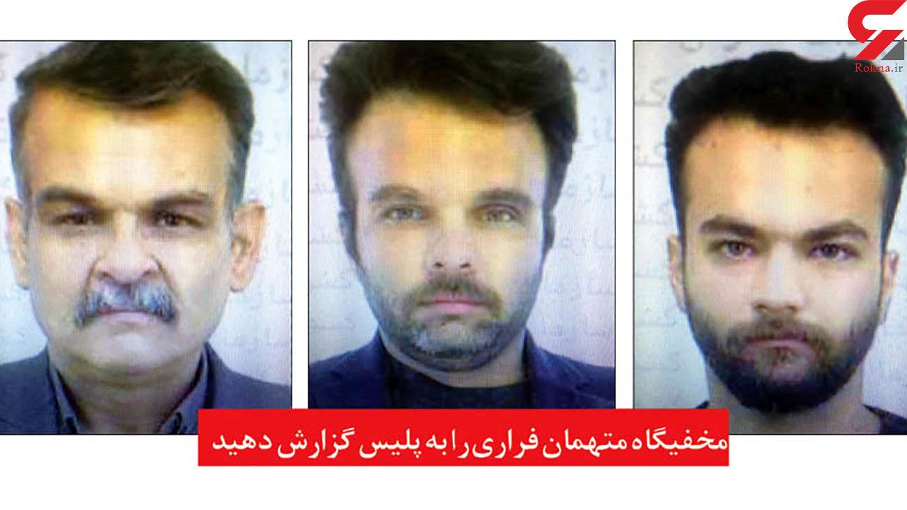 مخفیگاه این 3 مرد کجاست؟! / آنها مردان خطرناک هستند + عکس های چهره باز
