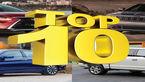 ۱۰ خودروی برتر ثروتمندان آمریکایی +عکس