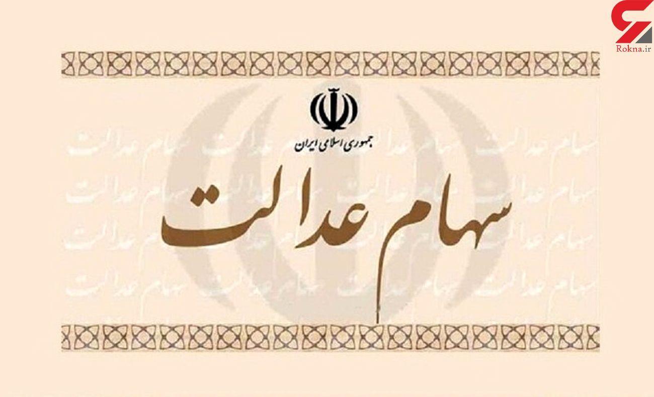 ارزش روز سهام عدالت در تاریخ 3 مهر ماه