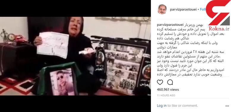 فوری/ این جوان فردا صبح در همدان اعدام می شود /  واکنش پرویز پرستویی  + فیلم و عکس