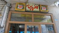 احیای کافه قدیمی پاچنار فرحزاد توسط زنان سرپرست خانوار + فیلم