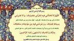 دعای روز ششم ماه مبارک رمضان +عکس