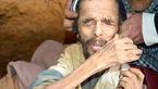عجیب اما واقعی / محمد  15 سال غارنشین است !  + عکس