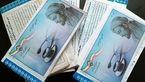 خداحافظی با دفترچههای درمانی کاغذی از خرداد ماه