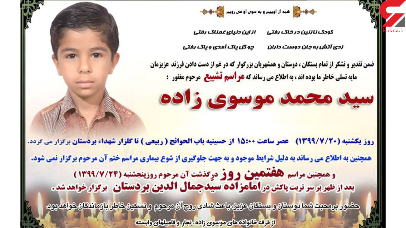 خودکشی پسر 11 ساله در بوشهر / علت نداشتن موبایل برای کلاس های آنلاین + عکس
