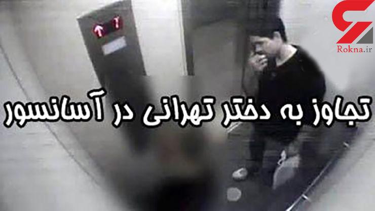 بی عفت کردن شقایق در آسانسور برج شهرک نفت تهران + عکس شیطان