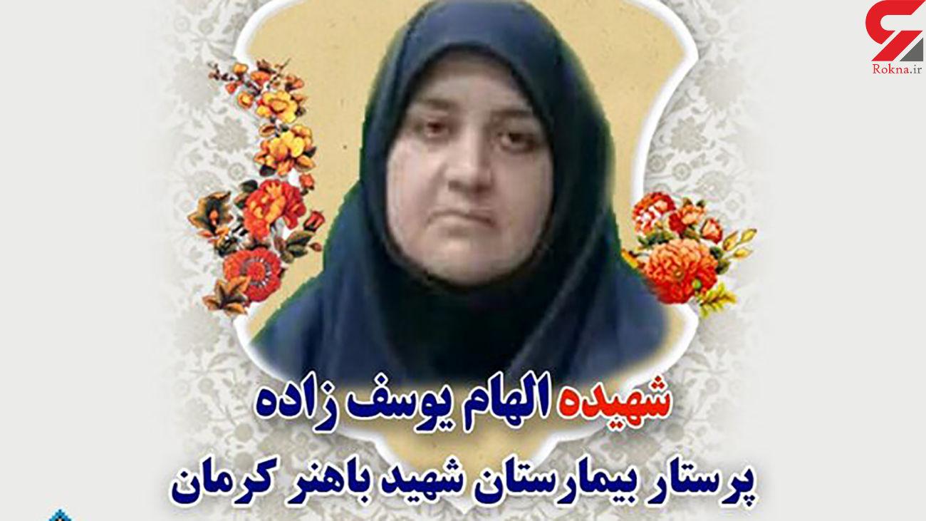 شهادت  الهام یوسف زاده در کرمان  + عکس