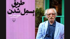 رقابت نفس گیر محمود دولتآبادی با نویسنده سوئیسی