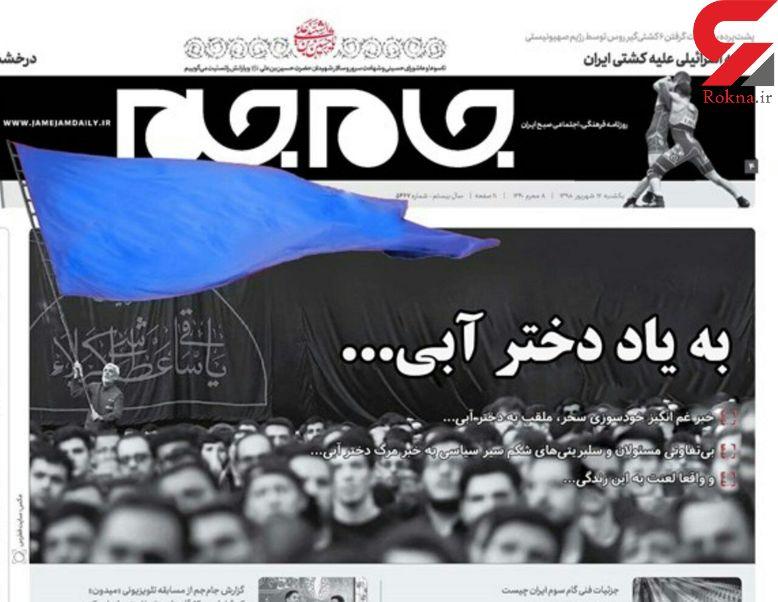 صفحه یک روزنامه جام جم هک شد! + عکس