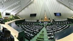 جلسه علنی مجلس به منظور رسیدگی به لایحه بودجه 98 آغاز شد
