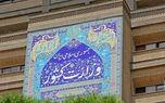 وزارت کشور فراتر از یک وزارت خانه امنیتی و سیاسی