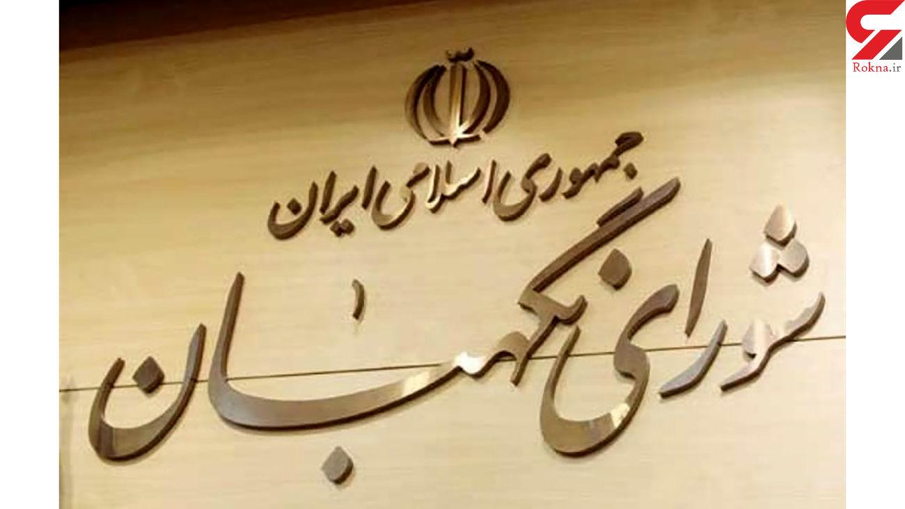 اطلاعیه شماره 7 هیأت مرکزی نظارت بر انتخابات مجلس خبرگان رهبری