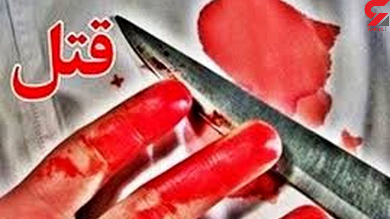 قتل دختر جوان تهرانی در خانه مجردی / شامگاه یکشنبه رخ داد