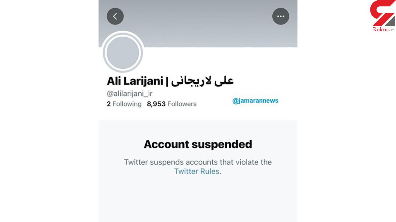 توئیتر اکانت لاریجانی را مسدود کرد