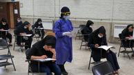 نتایج نهایی آزمون دکتری دانشگاههای علوم پزشکی فردا اعلام میشود