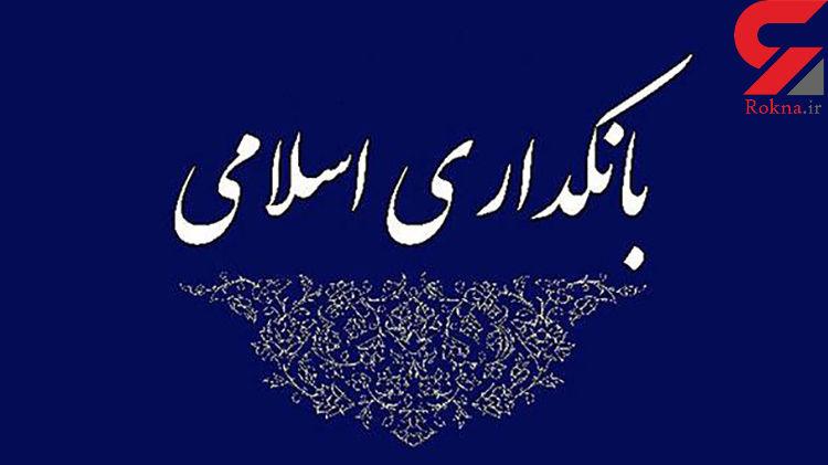 بررسی طرح بانکداری جمهوری اسلامی ایران در اولویت مجلس قرار گرفت