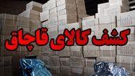 شناسایی کالاهای قاچاق با سامانه جامع انبارها
