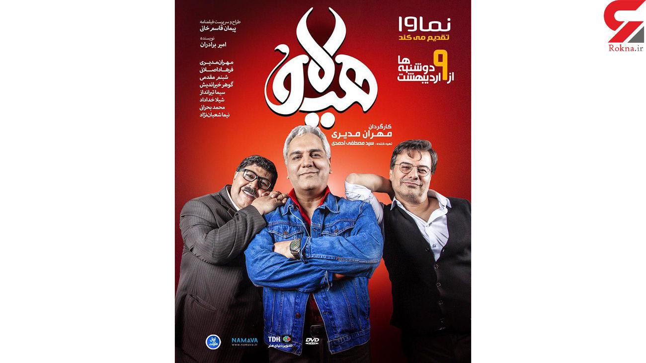 «شبهای مافیا» تمام شرکت کنندگانش را شناخت/ محمدرضا علیمردانی لیدر بازی شد