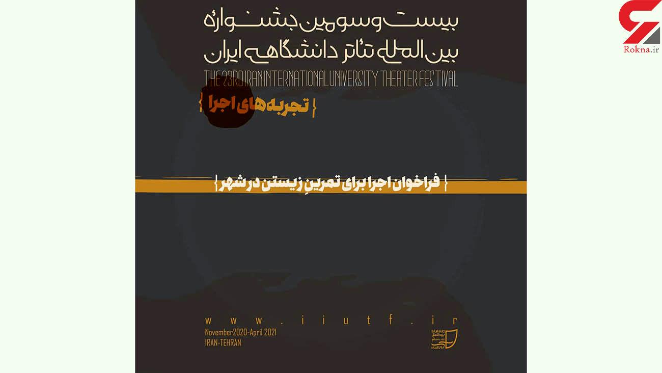 """انتشار فراخوان """"اجرا برای تمرین زیستن در شهر"""""""