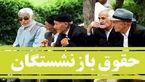 خبری خوش برای بازنشستگان تامین اجتماعی / مابه التفاوت حقوق فروردین به زودی پرداخت می شود