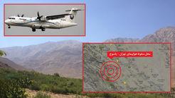 سقوط هواپیمای مسافربری در سمیرم تایید شد /  ۶۶ مسافر و خدمه جان باختند + فیلم و عکس
