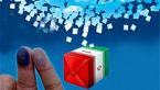 نتیجه انتخابات ریاستجمهوری در مرحله اول مشخص میشود