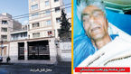 جزئیات قتل عام در تهرانسر / اعتراف قاتل و ناگفته های همسایه ها + عکس