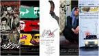 دو فیلم میلیاردی در اکران فیلم های نوروزی + عکس