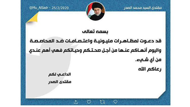 مقتدی صدر دستور لغو تظاهرات را به دلیل کرونا صادر کرد