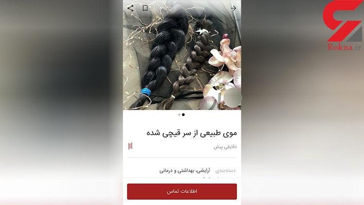 فروش موی سر دختران در سایت دیوار! +عکس