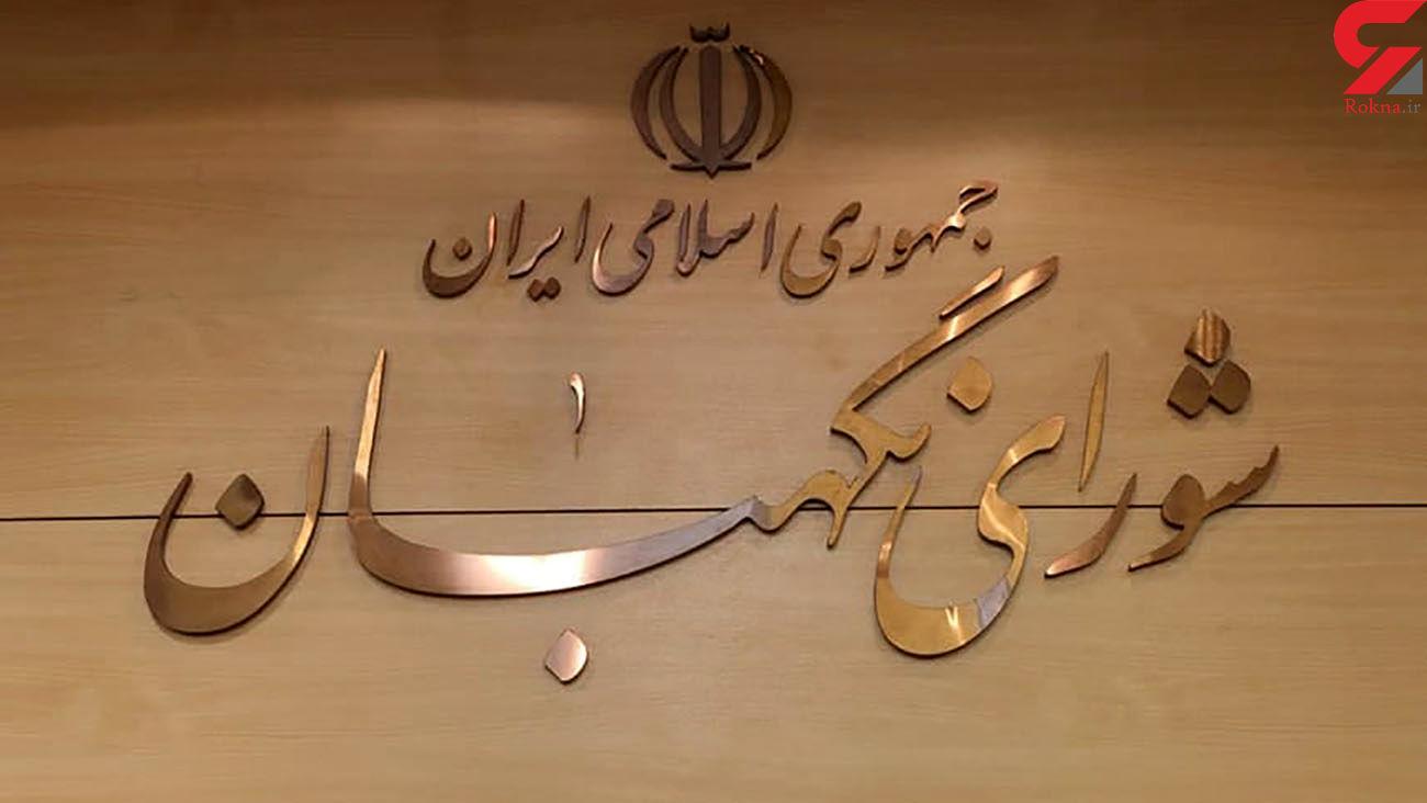 لیست نهایی کاندیداهای مورد تایید شورای نگهبان به وزارت کشور ارسال شد