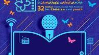 هیات انتخاب جشنواره فیلم کودکان و نوجوان آغاز به کار کرد