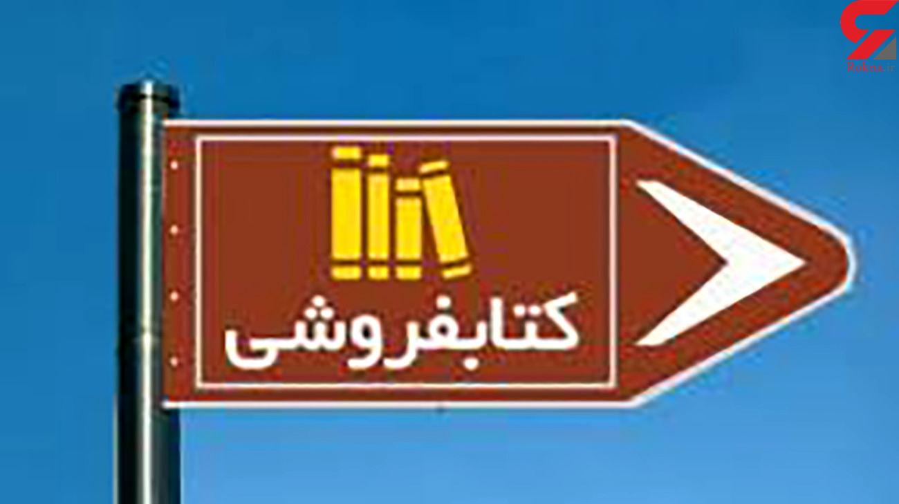 شهرداری تهران ملزم شد / نصب تابلوهای کتابفروشی ها در مناطق ۲۲گانه شهر تهران