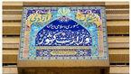 نشست استانداران سراسر کشور برگزار شد/ تشریح آخرین آمادگیهای اجرایی برای انتخابات1400