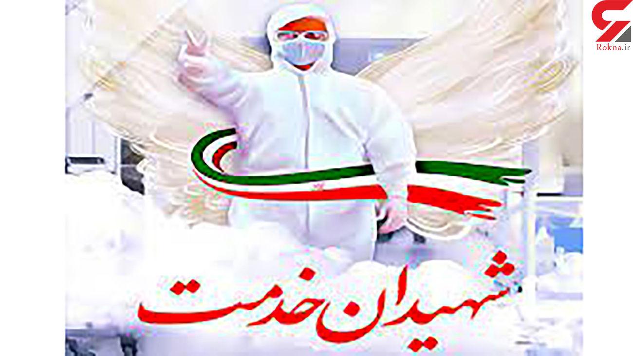 شهادت اولین مدافع سلامت در بستان آباد